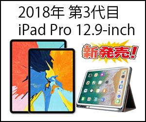2018年 iPad Pro 12.9インチ ケース