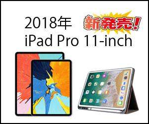 2018年 iPad Pro 11インチ ケース