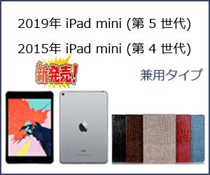 iPad mini 5 / mini 4 兼用 ケース
