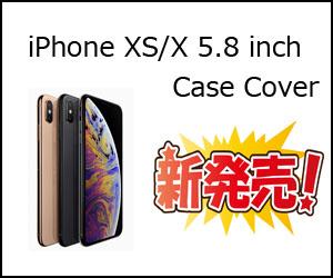 iPhone X/iPhone XS ケース