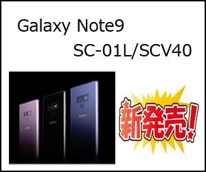 Galaxy Note9 SC-01L/SCV40 ケース
