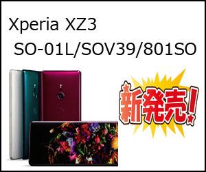 Xperia XZ3 SO-01L/SOV39/801SO ケース